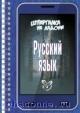 Русский язык. Шпаргалка на ладони
